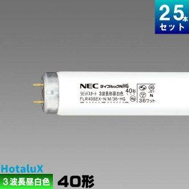 ホタルクス(旧NEC) FLR40SEX-N/M/36-HG 直管 蛍光灯 蛍光管 蛍光ランプ 3波長形 昼白色 [25本入][1本あたり377.28円][セット商品] ライフルック HG