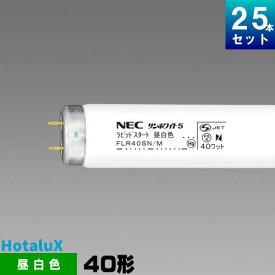 ホタルクス(旧NEC) FLR40SN/M 直管 蛍光灯 蛍光管 蛍光ランプ 昼白色 [25本入][1本あたり148.16円][セット商品] サンホワイト5