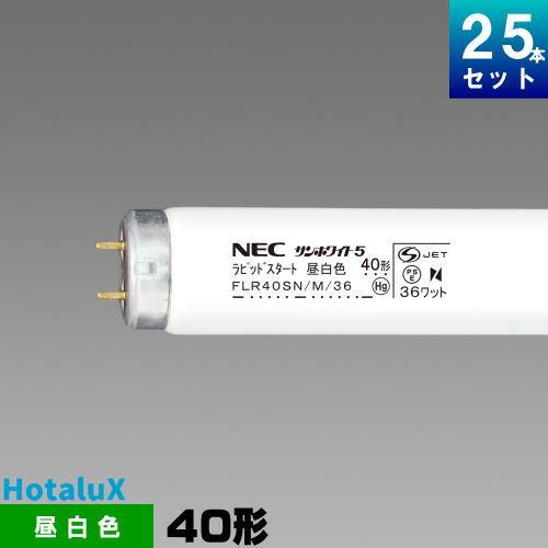 NEC FLR40SN/M/36 直管 蛍光灯 蛍光管 蛍光ランプ 昼白色 [25本入][1本あたり161.09円][セット商品] サンホワイト5