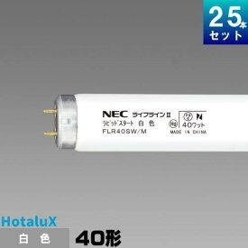 NEC FLR40SW/M 直管 蛍光灯 蛍光管 蛍光ランプ 白色 [25本入][1本あたり124.08円][セット商品] ライフラインII