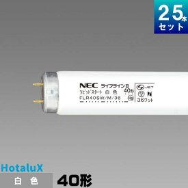 NEC FLR40SW/M/36 直管 蛍光灯 蛍光管 蛍光ランプ 白色 [25本入][1本あたり129.64円][セット商品] ライフラインII