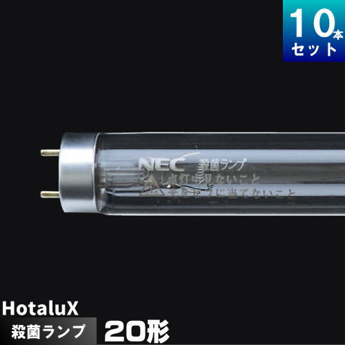 NEC GL-20 殺菌ランプ [10本入][1本あたり924.1円][セット商品]