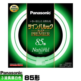 パナソニック FHD85ENW/L ツインパルック プレミア蛍光灯 85形 高周波点灯専用二重環 丸形 ナチュラル色(3波長形 昼白色)