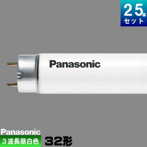 パナソニック FHF32EX-N-H 直管 Hf 蛍光灯 蛍光管 蛍光ランプ 3波長形 昼白色 [25本入][1本あたり285.2円][セット商品]