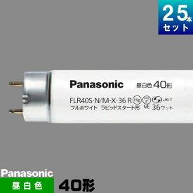 パナソニック FLR40S・N/M-X・36R 直管 蛍光灯 蛍光管 蛍光ランプ 昼白色 [25本入][1本あたり225.96円][セット商品] フルホワイト