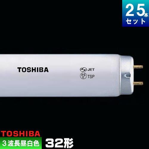 東芝 FHF32EX-N-H 直管 Hf 蛍光灯 蛍光管 蛍光ランプ 3波長形 昼白色 [25本入][1本あたり332円][セット商品] メロウライン