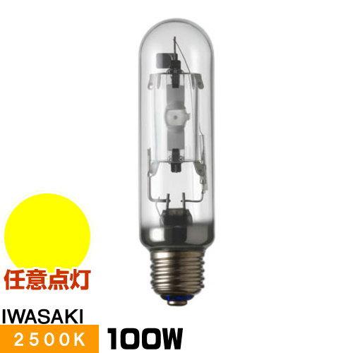 岩崎 NHT100SDX ナトリウムランプ ハイラックス2500 透明形 直管形 暖光色 E26口金形 任意点灯形