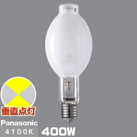 パナソニック MF400CL/BU/360/N セラミックメタルハライドランプ (旧形番:MF400C・L/BU/360) セラメタH 上下向点灯形