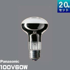 パナソニック RF100V54W/D レフ電球 60形 ホワイト 口金E26 [20個入][1個あたり173.11円]