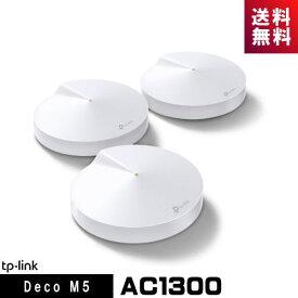 ティーピーリンクジャパン (TP-Link) DECOM5V2 AC1300 メッシュWi-FiユニットDeco M5