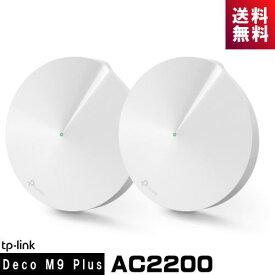 ティーピーリンクジャパン (TP-Link) DECOM9PLUS2P AC2200 スマートホーム メッシュWi-Fiシステム(2台パック) Deco M9 Plus