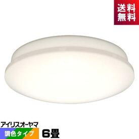アイリスオーヤマ CL6DL-6.0 LEDシーリング 6畳 調光・調色タイプ メタルサーキットシリーズ シンプルタイプ
