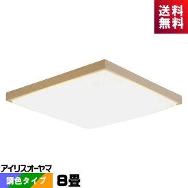 アイリスオーヤマ CL8DL-5.1JM LEDシーリング 8畳 調光・調色タイプ 和風角形