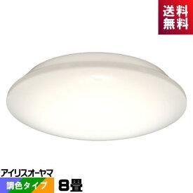 アイリスオーヤマ CL8DL-6.0 LEDシーリング 8畳 調光・調色タイプ メタルサーキットシリーズ シンプルタイプ