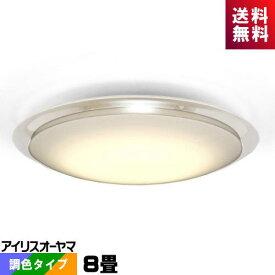 アイリスオーヤマ CL8DL-6.1CFUV 音声操作 LEDシーリング 8畳 調光・調色タイプ メタルサーキット採用 クリアフレームシーリング