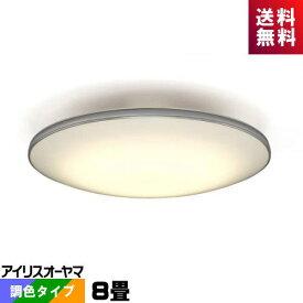 アイリスオーヤマ CL8DL-6.1MUV 音声操作 LEDシーリング 8畳 調光・調色タイプ メタルサーキット採用 モールフレームシーリング