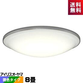 アイリスオーヤマ CL8DL-PM LEDシーリング 8畳 調光・調色タイプ メタルサーキットシリーズ デザインリングタイプ