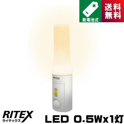 ライテックス ASL-035 どこでもセンサーライト おかえりプラス懐中電灯