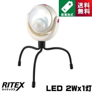 ライテックス ASL-095 調色調光 LEDどこでもセンサーライト 乾電池式