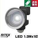 ライテックス LED-115 LED センサーライト 1.3W×1灯 フリーアーム式 乾電池式