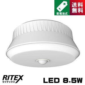 ライテックス LED-160 センサーライト 屋外用シーリング 8.5W LED 乾電池式 LED160
