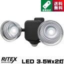 ライテックス LED-265 LED センサーライト 3.5W×2灯 フリーアーム式 乾電池式