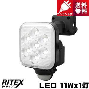 ライテックス LED-AC1011 LED センサーライト 11W×1灯 フリーアーム式 コンセント式
