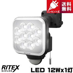ライテックス LED-AC1012 LED センサーライト 12W×1灯 フリーアーム式 コンセント式