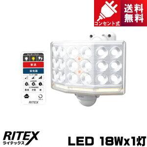 ライテックス LED-AC1018 18Wワイド フリーアーム式LEDセンサーライト リモコン付 コンセント式 LEDAC1018