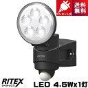 ライテックス LED-AC104 LED センサーライト 4.5W コンセント式