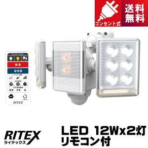 ライテックス LED-AC2018 9W×2灯 フリーアーム式LEDセンサーライト リモコン付 コンセント式 LEDAC2018