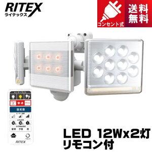 ライテックス LED-AC2030 12W×2灯 フリーアーム式LEDセンサーライト リモコン付 コンセント式 LEDAC2030