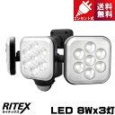 ライテックス LED-AC3024 LED センサーライト 8W×3灯 コンセント式