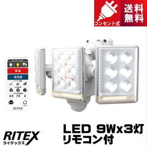 ライテックス LED-AC3027 9W×3 フリーアーム式LEDセンサーライトリモコン付 コンセント式(LED-AC3025後継品)