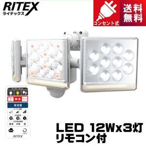 ライテックス LED-AC3045 12W×3灯 フリーアーム式LEDセンサーライト リモコン付 コンセント式 LEDAC3045
