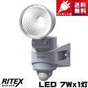ライテックス LED-AC307 LED センサーライト 7W コンセント式