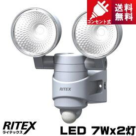 ライテックス LED-AC314 LED センサーライト 7W×2灯 コンセント式