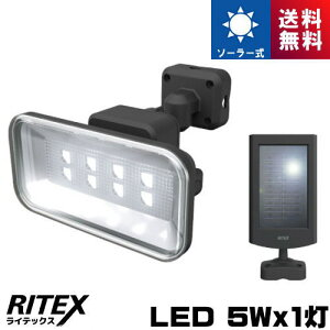 ライテックス S-50L LED センサーライト 5Wワイド フリーアーム式 ソーラー式