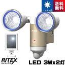 ライテックス S-65L LED センサーライト 3W×2灯 ソーラー式