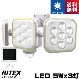 ライテックス S-90L LED センサーライト 5W×3灯 フリーアーム式 ソーラー式