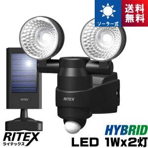 ライテックス S-HB20 LED センサーライト 1W×2灯 ソーラー式 ソーラーと乾電池のハイブリッドタイプ