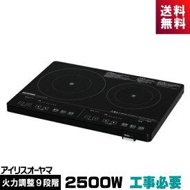 アイリスオーヤマ IHC-S225-B IHクッキングヒーター