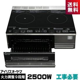 アイリスオーヤマ IHC-SG221 据置型 2口IHクッキングヒーター