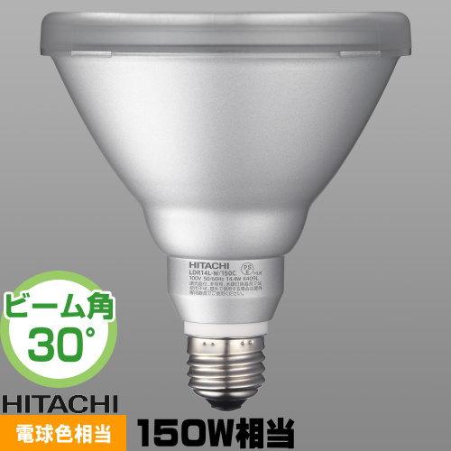 日立 LDR14L-W/150C LED電球 ビーム球形 150W相当 電球色相当