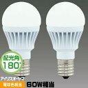 アイリスオーヤマ LDA8L-G-E17-6T52P LED電球 小形電球形 60W相当 電球色相当 広配光 2個パック