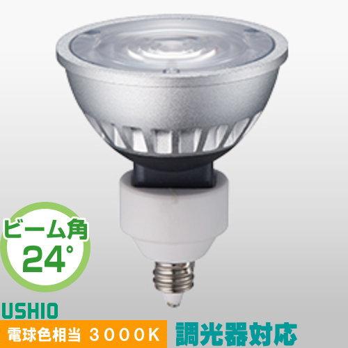ウシオ LDR12V6L-M-EZ10/D/30/5/24-H LED電球 ダイクロハロゲン形 電球色相当 調光器対応