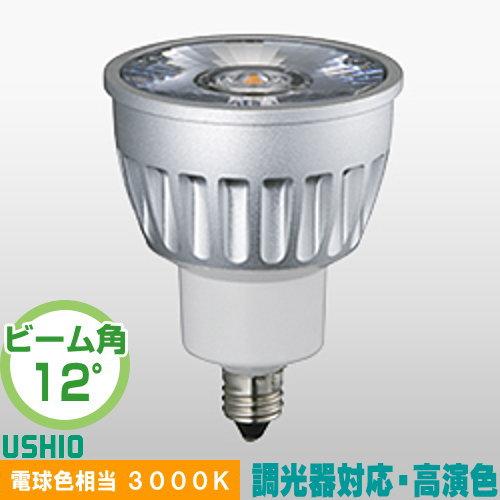 ウシオ LDR6L-N-E11/D/30/5/12-HC LED電球 ダイクロハロゲン形 電球色相当 調光器対応