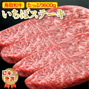 イチボステーキ 鳥取和牛 A5 A4 イチボ ステーキ 【600g】 いちぼ いちぼステーキ 国産牛 和牛 お肉 最高級 黒毛和牛 …