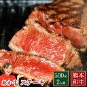 馬刺し あか牛 国産 和牛 赤毛和牛 ギフト 熊本 ステーキ 2人前 500g(250g×2パック) モモ 褐毛和牛 贈り物 贈答 内祝…