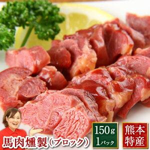 馬刺し 肉 父の日 母の日 馬刺 馬肉 『馬肉燻製(約150g)』 [利他フーズ さばきたて 馬刺し 肉 熊本 馬刺 本場 赤身 贈り物 ギフト セット おいしい お取り寄せグルメ 燻製 くんせい スモーク